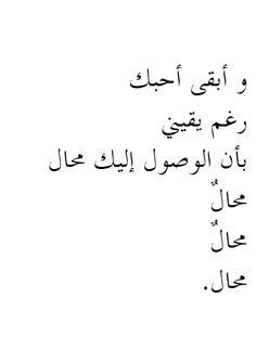 كبرياء انثى مجروحة Short Quotes Love Words Quotes Arabic Quotes