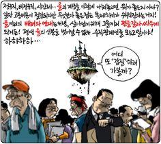 5월31일 김용민의 그림마당, 어디 또 '갑질'하러 가볼까?