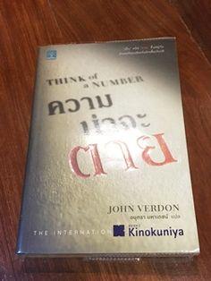 นิยาย รีวิวนิยาย By my Icy > ตอนที่ 21 : รีวิว....ความน่าจะตาย (Think of a number) / John Verdon : Dek-D.com - Writer