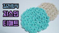 [ENG]How to make a tea coaster through Jasmine stitch with a crochet hook Crochet Round, Crochet Motif, Diy Crochet, Crochet Doilies, Crochet Flowers, Crochet Stitches, Crochet Hats, Crochet Star Stitch, Diy Handbag