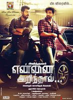 #YennaiArindhaal Latest Wallpapers