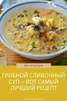Soup Recipes, Dessert Recipes, Cooking Recipes, Healthy Recipes, Dessert Healthy, Russian Recipes, I Love Food, Cocktail Recipes, Cheeseburger Chowder