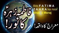 Bibi Fatima Zahra ka noor shab e meraj | imam jafar sadiq | Hazrat Muhammad saww | Safar e Jannat