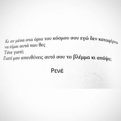 Old Quotes, Greek Quotes, Lyric Quotes, Best Quotes, Lyrics, Life Quotes, Like A Sir, Live Laugh Love, Quote Of The Day