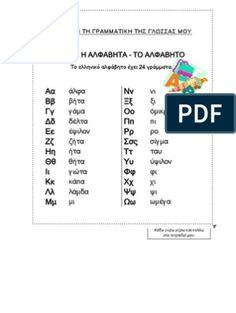 Scribd is the world's largest social reading and publishing site. Greek Language, School Organization, Presentation, Teaching, Education, Math, School Organisation, Greek, Math Resources