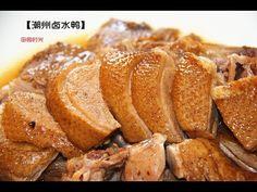 MORE DETAILS :http://cq6511.wix.com/homemade-cuisine#!blank/b5pgt 鸭子一只(A duck) 八角15克大约8个(Star anise 15 g) 桂皮15克(Cinnamon sticks 15 g) 小茴香1汤匙(1 tbsp fennel) 丁...