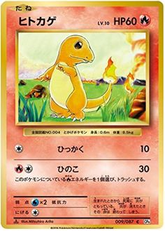 Pokemon Card Japanese - Charmander 009/087 CP6 - 1st Edition - Brought to you by Avarsha.com