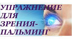 Упражнения для зрения. Пальминг - эффективное упражнение для восстановле...