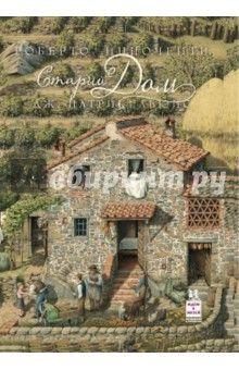 Дж. Льюис - Старый дом обложка книги