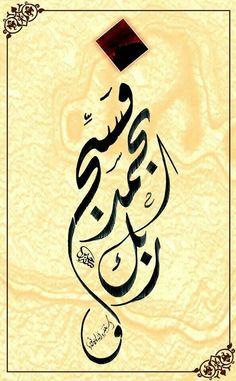 فسبح بحمد ربك واستغفره انه كان توابا Surat An-NaSr, Verse 3 Give Glory to your Lord (Allaah) and seek His pardon.  He is ever disposed to Mercy.