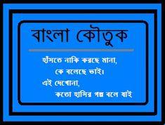 BANGLA JOKES BOOK PDF DOWNLOAD