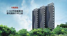 青埔預售屋建案竹風高鐵特區 | 海悅廣告