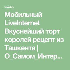 Мобильный LiveInternet Вкуснейший торт королей рецепт из Ташкента   О_Самом_Интересном - Все самое интересное  