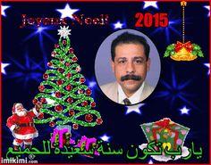 سنة سعيدة للجميع