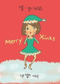 《喔!聖誕節 》聖誕明信片 #card #illustration #daylilyart #插畫 #玳力力