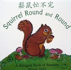 "Belle YANG: ""Squirrel Round and Round"""