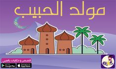 Islam For Kids, Arabic Alphabet, Preschool Activities, Teaching, Logos, Islamic, Seaweed, Learning, Education