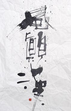風顛漢 禅語 禅書 書道作品 zen zenwords calligraphy