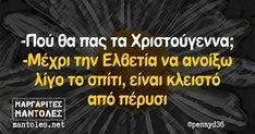 Funny Greek Quotes, Funny Picture Quotes, Funny Quotes, Funny Memes, Jokes, Funny Animal Pictures, Funny Animals, True Words, Just In Case