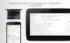 Скачать бесплатно Todoist: Список задач для планшета Андроид