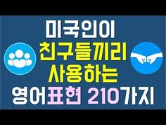 영어회화, 미국인이 친구들끼리 사용하는 영어표현 210가지, 2회 반복, 31분 - YouTube English Study, Learn English, Vocabulary, Homeschool, Language, Writing, Education, Youtube, Books