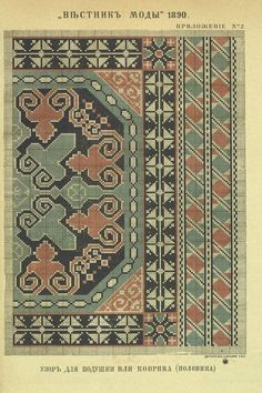 (1) Gallery.ru / Photo # 2 - 1890 Fashion Herald - somerset24 Cross Stitch Borders, Cross Stitch Patterns, Saree Painting Designs, Needlepoint Designs, Loom Beading, Paint Designs, Cross Stitch Embroidery, Rugs On Carpet, Quilt Blocks