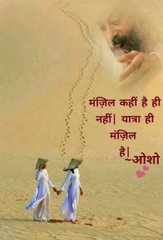 Words can be beautiful too… Inspirational Quotes In Marathi, Osho Quotes Love, Dreams Come True Quotes, Chankya Quotes Hindi, Hindu Quotes, Sanskrit Quotes, Quotes Deep Feelings, Motivational Quotes In Hindi, Inspirational Quotes Pictures