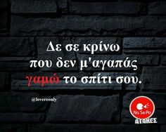 Greek Memes, Greek Quotes, Funny Picture Quotes, Funny Quotes, Exo, Sarcasm, Jokes, Humor, Sayings