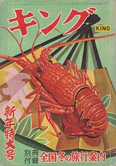 キング 昭和30(1955)年新春特大号