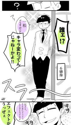 Ichimatsu, The Brethren, Comics, Memes, Anime, Pixiv, Baby, Drawings, Comic Book