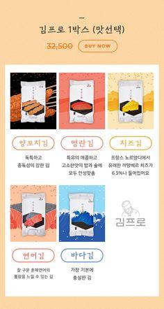 Food Design, Ui Design, Food Branding, Brand Packaging, Package Design, Promotion, Detail, Packaging Design, Design Packaging