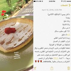 نهلاء Nahoola Instagram Photos And Videos Food Recipes Camembert Cheese