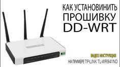 Как установить прошивку DD-WRT Как перепрошить WIFI роутер/маршрутизатор