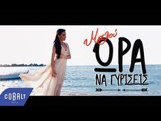 YouTube Music Songs, My Music, Greek Music, Malu, Lyrics, Singer, Youtube, Feelings, Tv