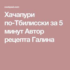 Хачапури по-Тбилисски за 5 минут Автор рецепта Галина