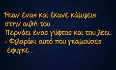 Έφυγκε πήγκε αλλού. Jokes Quotes, Sarcastic Quotes, Me Quotes, Funny Greek Quotes, Funny Picture Quotes, Bring Me To Life, Thinking Quotes, Just Kidding, Just For Laughs