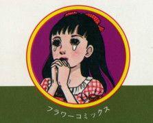 フラワーコミックス カバー裏のさくらちゃん その3