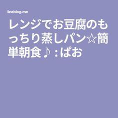 レンジでお豆腐のもっちり蒸しパン☆簡単朝食♪ : ぱお