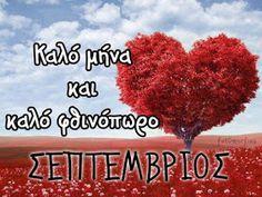 ΑΓΑΠΗ ΚΑΙ ΦΩΣ: Σεπτέμβριος : Καλό μήνα και καλό Φθινόπωρο.....!!!!!!!!! Greek Quotes, Best Quotes, Sayings, Yoga Pants, September, Gardening, Twitter, Happy, Pictures