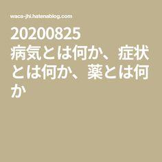 20200825 病気とは何か、症状とは何か、薬とは何か