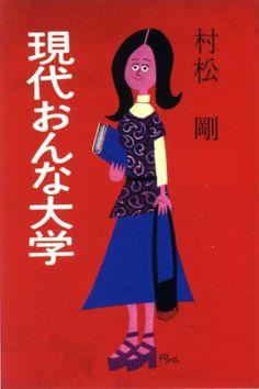 Japanese Book Cover: University. Ryohei Yanagihara. 1974