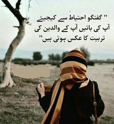 Deep Words, Quran, Poetry, Quotes, Movie Posters, Movies, Quotations, Films, Film Poster