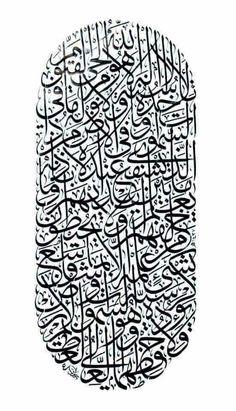 ايه الكرسى Arabic Calligraphy Tattoo, Calligraphy Fonts, Caligraphy, Penmanship, Art Deco Logo, Ayatul Kursi, Wall Logo, Islamic Posters, Arabic Art