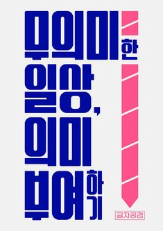 2015.1-2015.11 Typo/Graphic Poster - 디지털 아트 · 일러스트레이션, 디지털 아트, 일러스트레이션, 디지털 아트, 타이포그래피 Typo Logo, Typography Poster, Korean Text, Typo Poster, Typo Design, Text Layout, Doodle Lettering, Book Posters, Poster Design Inspiration