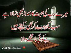 میرے رب کی محبت ♥ اے.ایچ Hadees Mubarak, Urdu Poetry, Islamic Quotes, Best Quotes, Religion, Faith, Calligraphy, Peace, Sayings