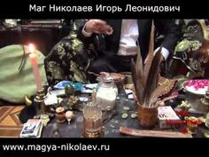 Ritual, divination, spell, Switzerland, Davos.Ритуал, гадание, приворот,...