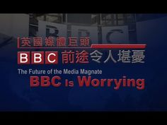 【Mcdonald's Killing】The Future of the Media Magnate BBC Is Worrying