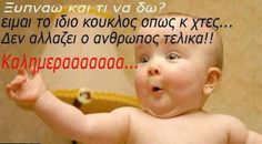 Καλημέρα! Funny Greek Quotes, Funny Quotes, Funny Images, Funny Pictures, Kai, Angels Beauty, Funny Messages, Funny Babies, Kids And Parenting