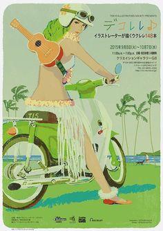Frau auf Honda Cub, Japan