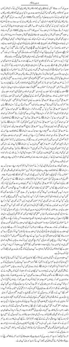Hadaibia Ya Weitnaam By Javed Chaudhry (Dated: 28 January 2014)